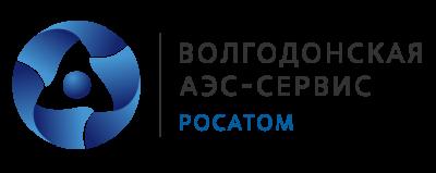 Волгодонская АЭС-Сервис Росатом